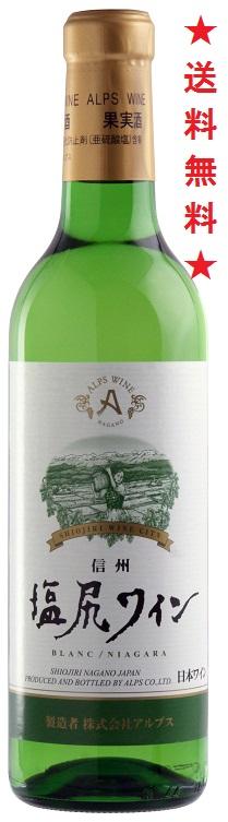 【送料無料】アルプス 塩尻ワイン 白【やや甘口】360mlx1ケース(24本)