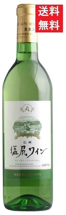 【送料無料】アルプス 塩尻ワイン 白 やや甘口 720mlx1ケース(12本)