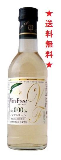 激安 【送料無料】アルプス ヴァンフリー 白 300mlx24本【ワインテイスト飲料】【ノンアルコールワイン VinFree】, 家具のHirayama e6ca825e
