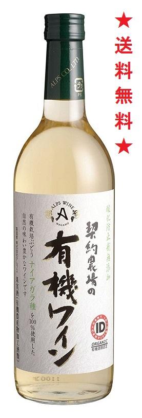 【送料無料】アルプス 契約農場の有機ワイン 白 720mlx12本