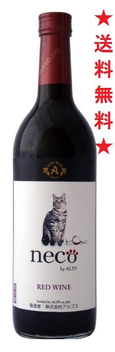 【送料無料】アルプス necoワイン 赤 720mlx12本