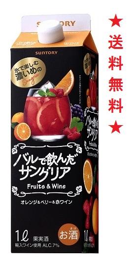 【送料無料】サントリー バルで飲んだサングリア〈オレンジ&ベリー〉1Lパックx1ケース(12本)