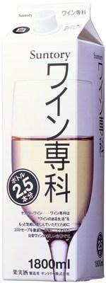 サントリーワイン ワイン専科 白 紙パック1800mlx6本(1ケース)