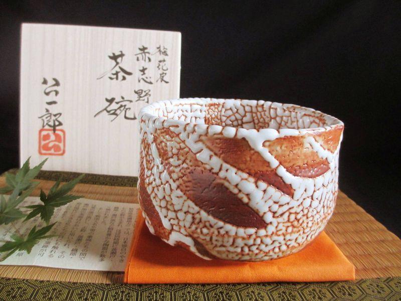 茶碗 康元窯 佐藤公一郎 梅花皮 赤志野 茶碗(共箱)(現品)
