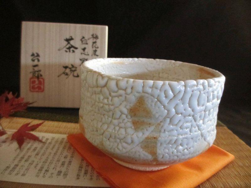 茶碗 康元窯 佐藤公一郎 梅花皮 白志野 茶碗(共箱)(現品)