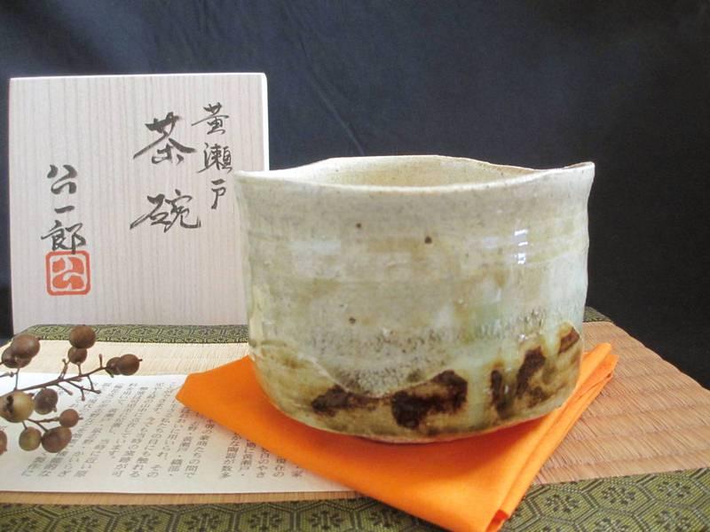 茶碗 康元窯 佐藤公一郎 黄瀬戸稜線文茶碗 (共箱)