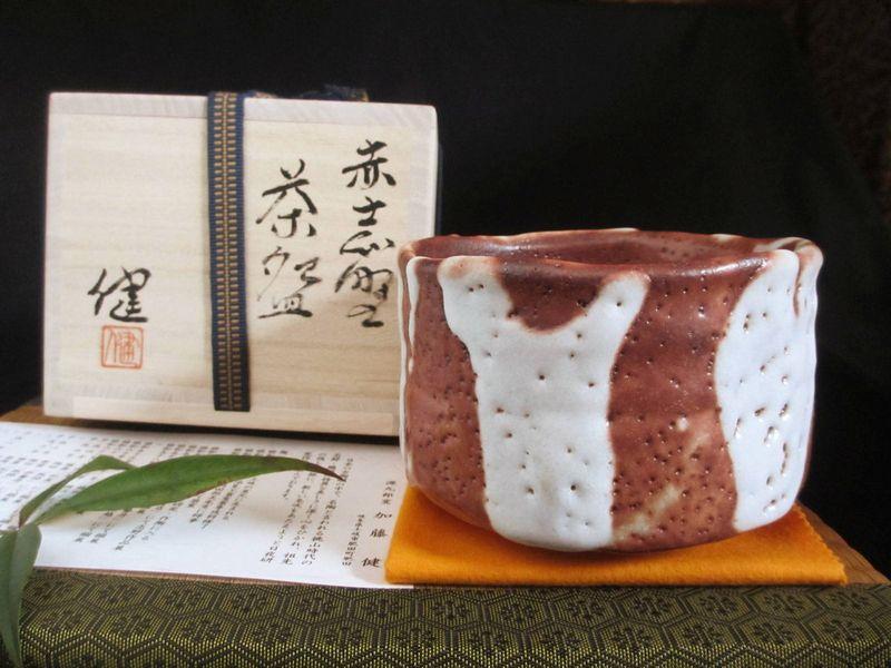 茶碗 ★ 源九郎窯 加藤健 赤志野 茶碗(共箱)【限定1作品】
