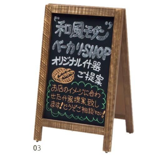 用美 新A型看板アージュ 茶(黒板・マーカータイプ) 49445