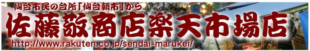 佐藤敬商店楽天市場店:三陸のうまいものを全国の皆様に!!