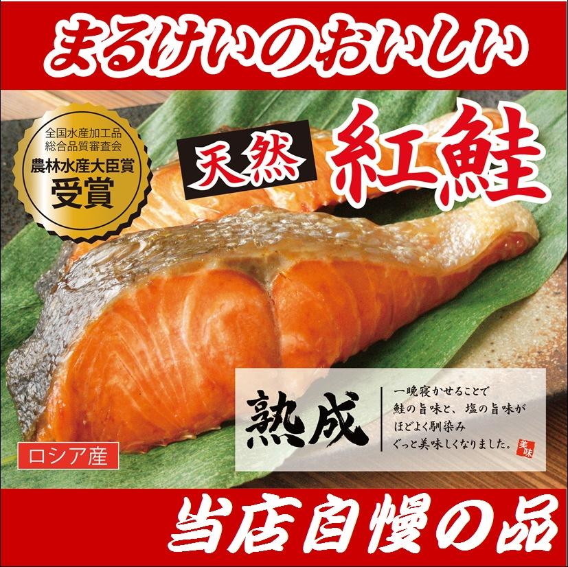 当店自慢の品 [並行輸入品] まるけいのおいしい紅鮭 2020A W新作送料無料 12切れ