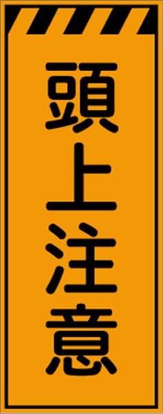 プリズム蛍光高輝度オレンジ看板 頭上注意【鉄枠付】 仙台銘板