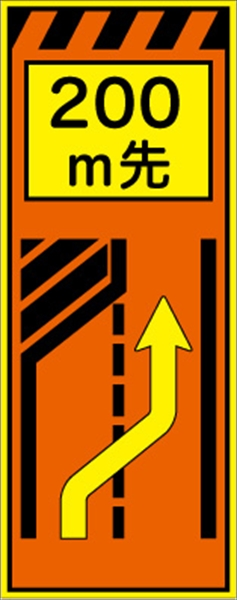 プリズム蛍光高輝度0/Y看板  200m先左車線減少【鉄枠付】 仙台銘板