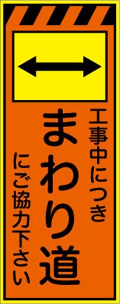 プリズム蛍光高輝度0/Y看板 まわり道【鉄枠付】 仙台銘板