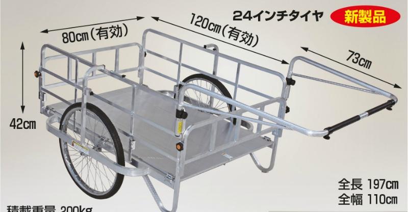 コンパック アルミ製 折り畳み式大型リヤカー ノーパンクタイヤ 仙台銘板 HC-1208N-24