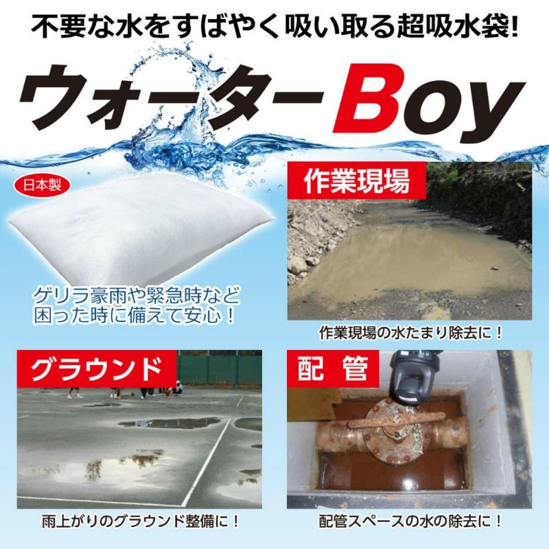 ウォーターBoy 50枚入り 400×500mm  吸水土のう 吸水袋 水害対策 浸水防止 ゲリラ豪雨 台風対策 都市型水害対策 水嚢 水のう