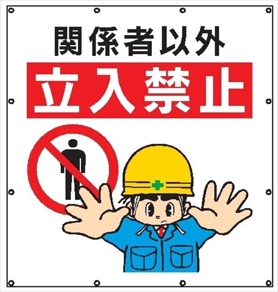 マルチイラストシート MS106 関係者以外 立入禁止 仙台銘板