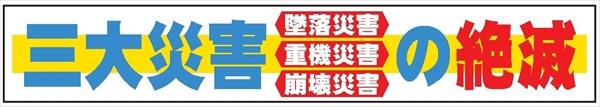 布製横幕 510 三大災害の絶滅 仙台銘板