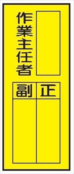 WS7(G)M 作業主任者(10枚1組) 仙台銘板