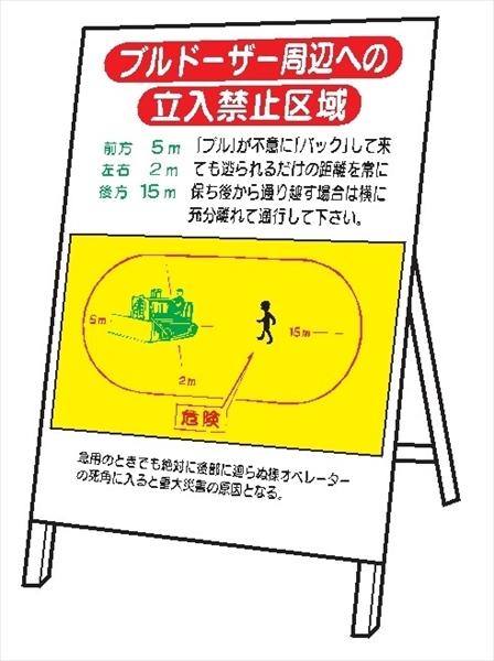 WM13 板のみ ブルドーザー周辺への立入禁止- 仙台銘板