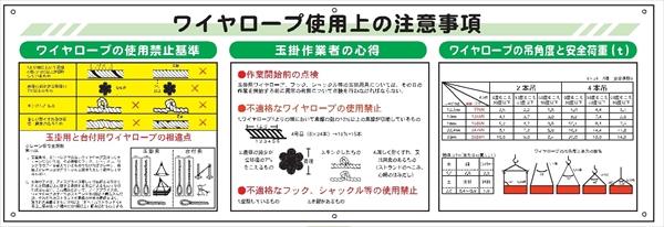 【決算セール中!!】 WL1 ワイヤーロープ使用上の注意事項 仙台銘板