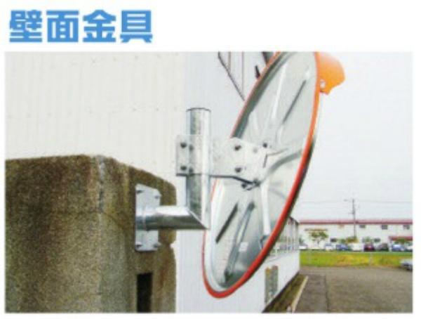 カーブミラー 壁面金具 76.3φ用(M12×70 アンカーボルト付) 仙台銘板