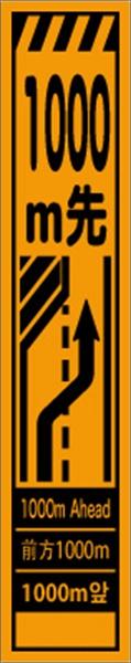 工事看板 1000m先左車線減少 多言語入り 買取 プリズム蛍光高輝度オレンジ 仙台銘板 CPF-506 全国どこでも送料無料 スリムサイズ 275×1400mm