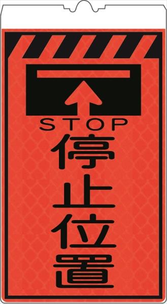 【決算セール中!!】 コーンサイン オレンジ高輝度 停止位置(5枚セット)KF-413 仙台銘板