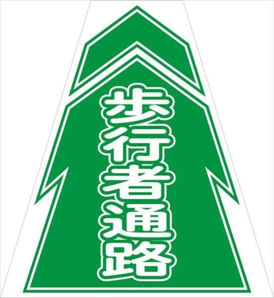 【決算セール中!!】プリズムコーンカバー 歩行者通路(5枚セット)KKB-4 仙台銘板