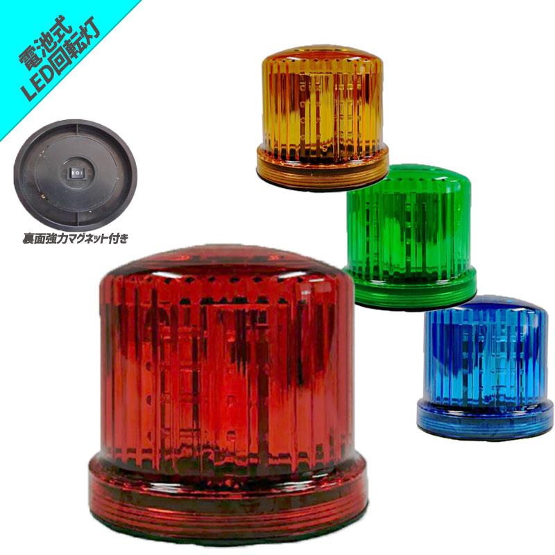 超高輝度LED 電池式 人気の製品 回転灯 LED点滅灯 マグネット式 パトランプ 全4色 赤 青 工事灯 車載可 仙台銘板 黄 車両取付 正規激安 警告灯 緑 赤色 看板取付