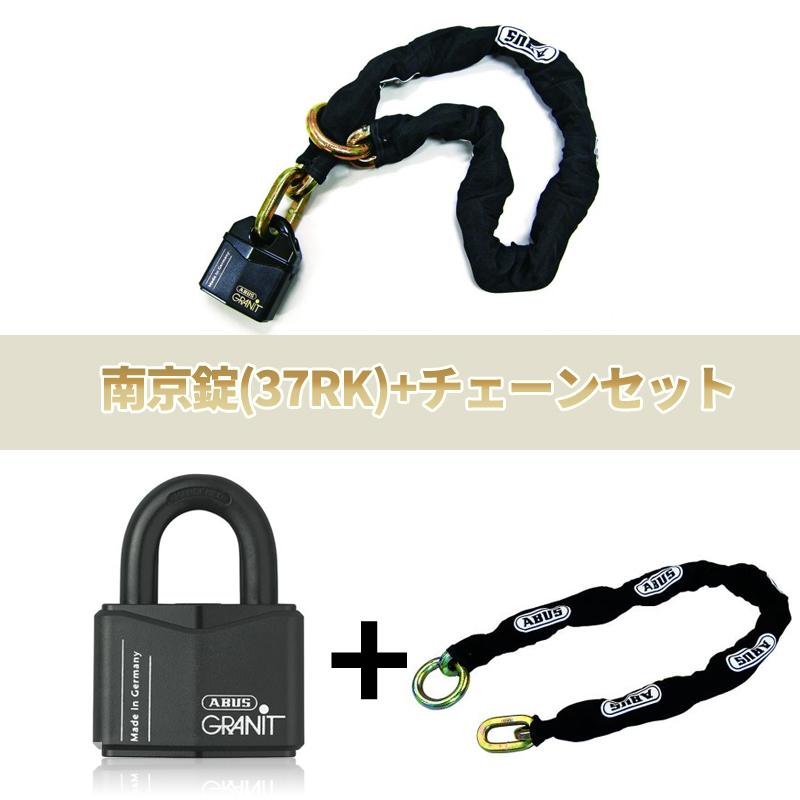 ABUS南京錠・チェーンセット/37RK/70+10KS/200 仙台銘板
