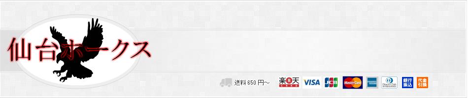仙台ホークス:キャノン電子辞書M300,麻雀牌、百人一首、ジグソーパズル/パネル