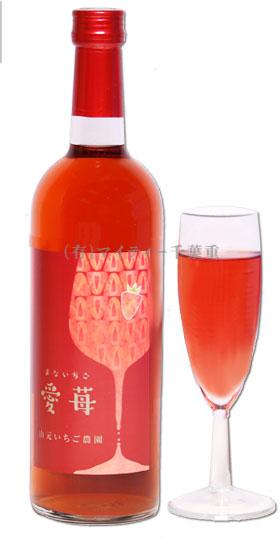 山元いちご農園 【愛苺】いちごワイン720ml