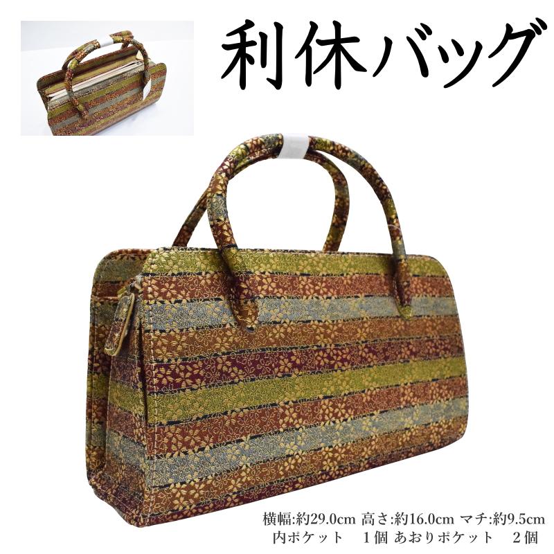 和装 利休 バッグ No.012(送料無料 結婚式 お茶会 パーティー 入学卒業式 利休 バッグ)