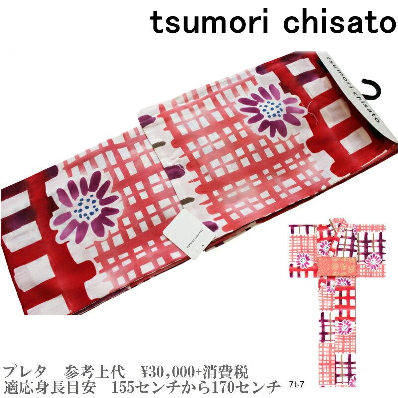 【セール sale】tsumorichisato ツモリチサトブランド浴衣単品-No.101【仕立て上がり/フリーサイズ/綿100%/送料無料/セール ツモリチサト 浴衣】