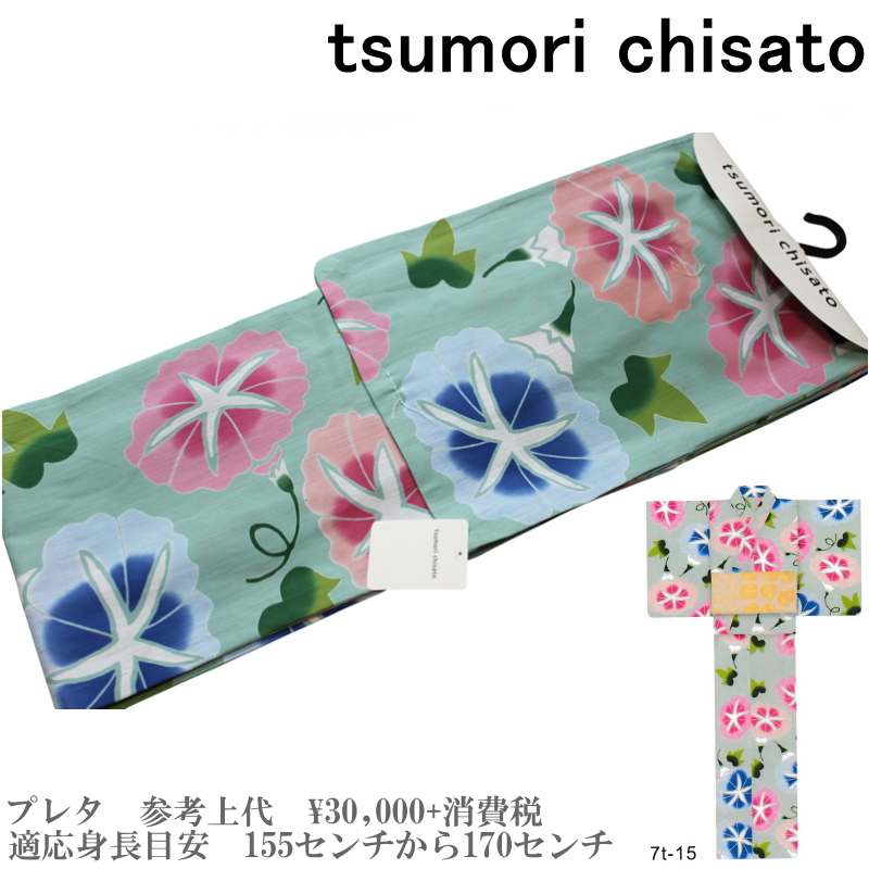 最安値で  【セール【セール sale】tsumorichisato ツモリチサトブランド浴衣単品-No.109【仕立て上がり ツモリチサト/フリーサイズ/綿100%/送料無料 浴衣】/セール ツモリチサト 浴衣】, 広瀬トータルサービス:83262afe --- tonewind.xyz