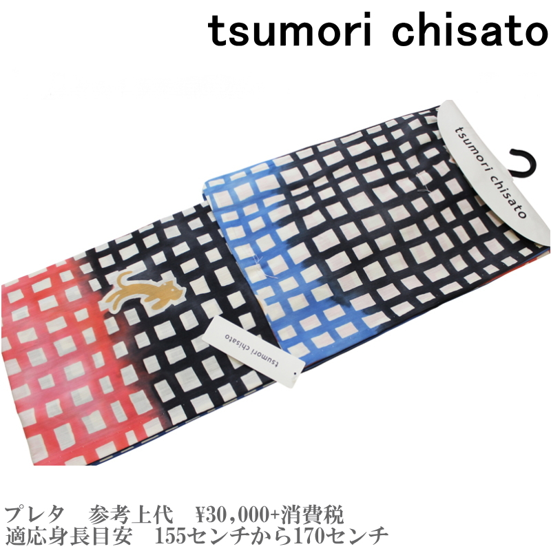 かわいい! 【セール sale】tsumorichisato sale】tsumorichisato ツモリチサトブランド浴衣単品-No.126【仕立て上がり【セール/フリーサイズ ツモリチサト/綿100%/送料無料/セール ツモリチサト 浴衣】, PLUS USP:bb07f9f3 --- tonewind.xyz