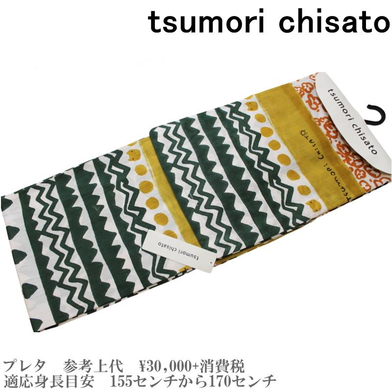 【セール sale】tsumorichisato ツモリチサトブランド浴衣単品-No.128【仕立て上がり/フリーサイズ/綿100%/送料無料/セール ツモリチサト 浴衣】
