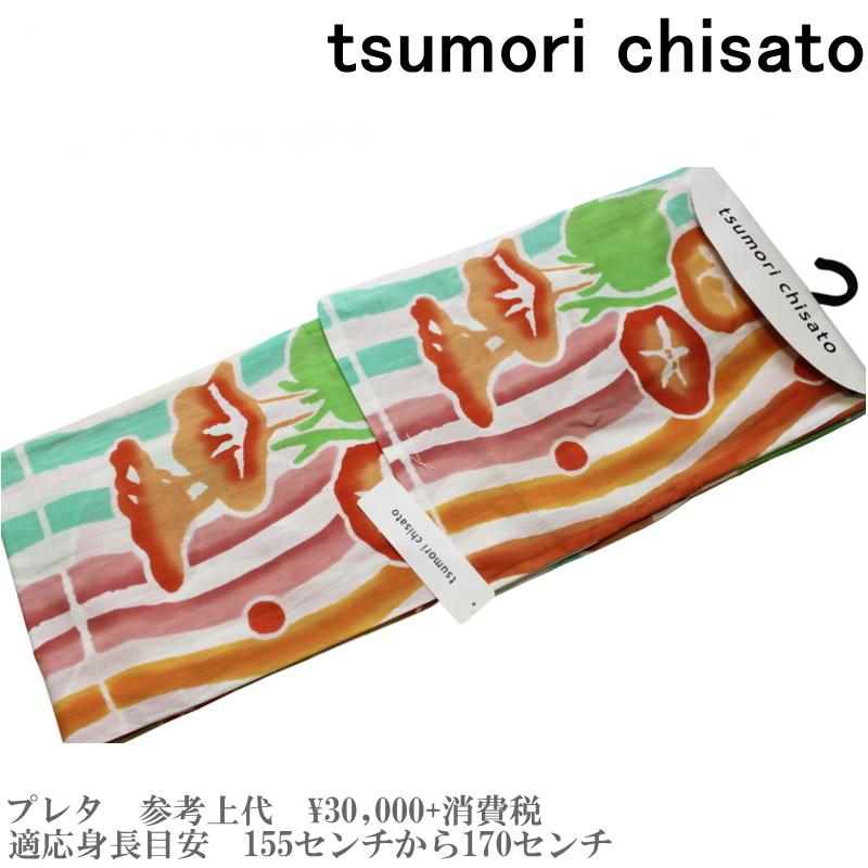 【セール sale】tsumorichisato ツモリチサトブランド浴衣単品-No.130【仕立て上がり/フリーサイズ/綿100%/送料無料/セール ツモリチサト 浴衣】