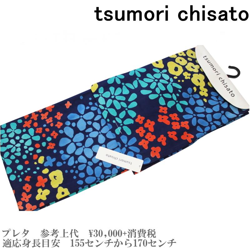 【受注生産品】 【セール sale【セール】tsumorichisato ツモリチサトブランド浴衣単品-No.134【仕立て上がり/フリーサイズ/綿100% 浴衣】/送料無料/セール ツモリチサト 浴衣】, 半田町:bd414908 --- tonewind.xyz
