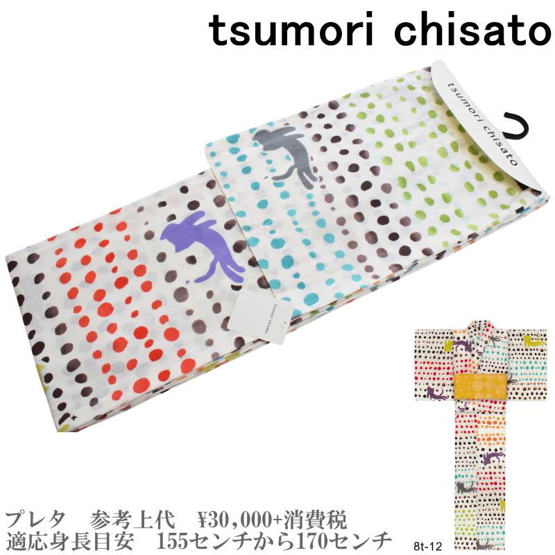 【セール sale】tsumorichisato ツモリチサトブランド浴衣単品-No.145【仕立て上がり/フリーサイズ/綿100%/送料無料/セール ツモリチサト 浴衣】