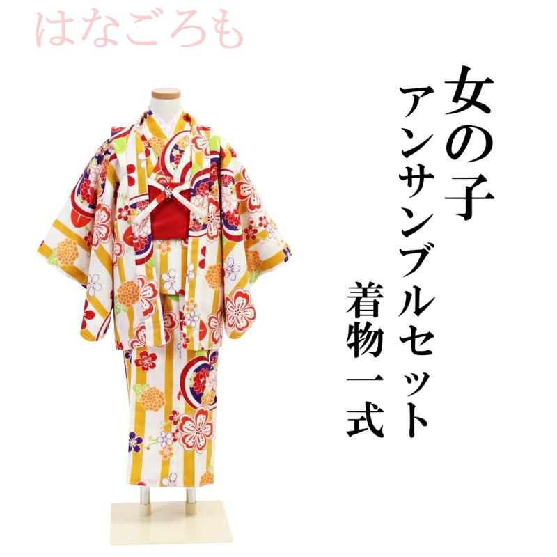 女の子 アンサンブル 着物 セット-No.001-B(正月 ジュニア 着物 羽織 襦袢 兵児帯 足袋 5点セット 子供 着物セット 5~6才 7~8才 9~10才 はなごろも)