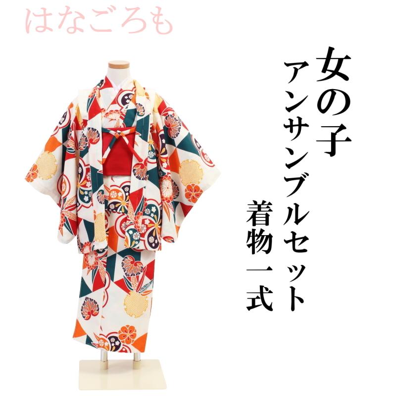 女の子 アンサンブル 着物 セット-No.006-A(正月 ジュニア 着物 羽織 襦袢 兵児帯 足袋 5点セット 子供 着物セット 5~6才 7~8才 9~10才 はなごろも)