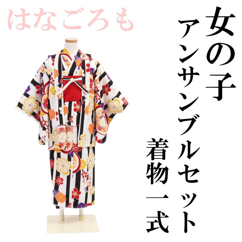 女の子 アンサンブル 着物 セット-No.001-A(ジュニア 着物 羽織 襦袢 兵児帯 足袋 5点セット 子供 着物セット 5~6才 7~8才 9~10才 はなごろも)