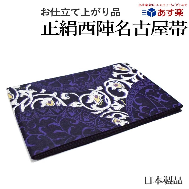 正絹西陣織り名古屋帯-No.365(地色:紫色/織り柄/送料無料/日本製品/正絹 西陣 名古屋帯 仕立上がり)