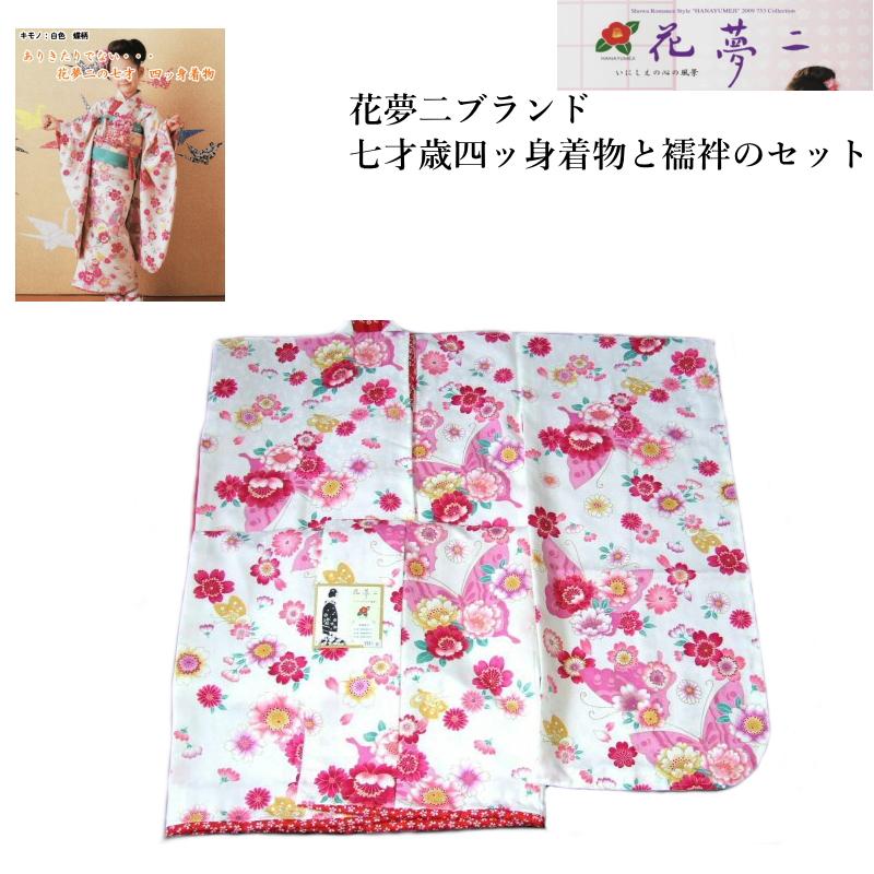 【花夢二】七歳女児お祝い着-No.yh002【着物と襦袢のセット・送料無料】