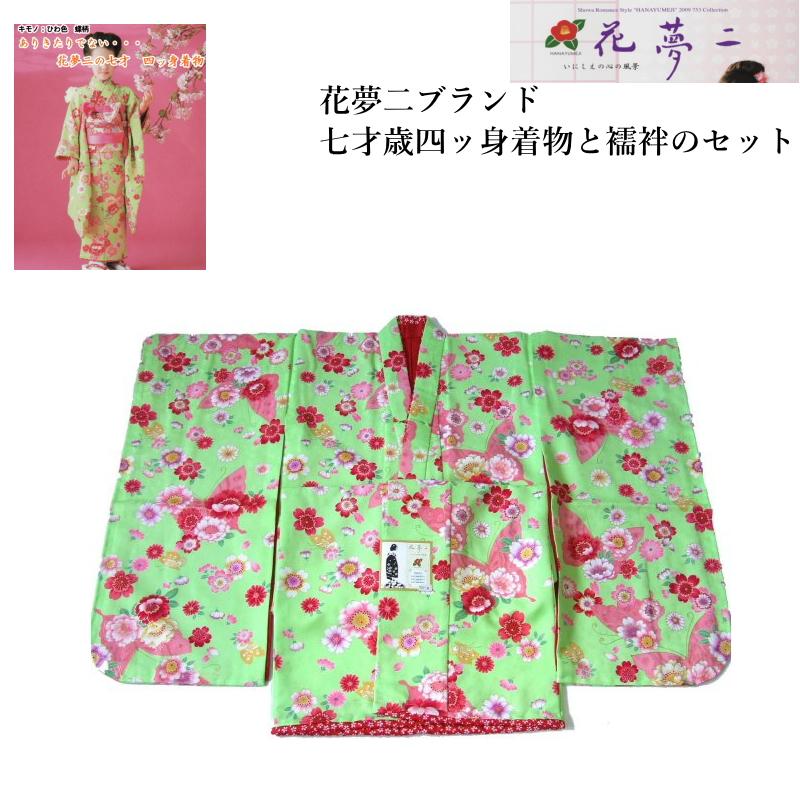 【花夢二】七歳女児お祝い着-No.yh004【着物と襦袢のセット・送料無料】