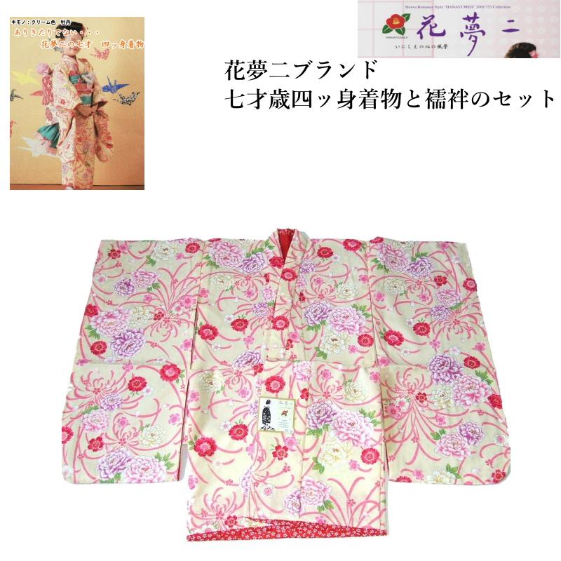 【花夢二】七歳女児お祝い着-No.yh005【着物と襦袢のセット・送料無料】