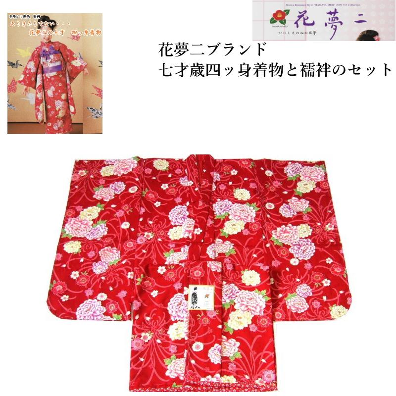 【花夢二】七歳女児お祝い着-No.yh006【着物と襦袢のセット・送料無料】