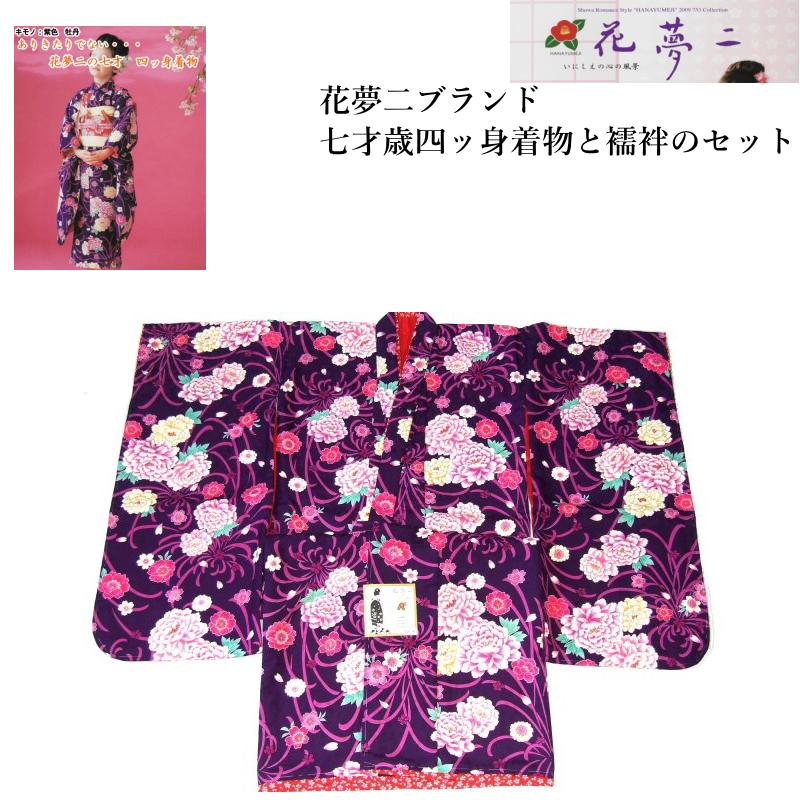 【花夢二】七歳女児お祝い着-No.yh008【着物と襦袢のセット・送料無料】
