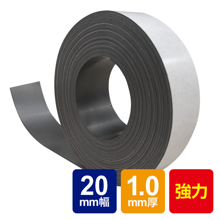 厚み1.0mm 幅20mmの異方性マグネットテープです カッターやハサミでかんたんにカット可能 オフィスや店舗 お家など さまざまな場面でお使いいただけます ネコポス配送 海外並行輸入正規品 強力マグネットテープ1.0mm厚 20mm×5m 異方性 マグネットテープ マグネットシート 糊付き マグネット 磁石 会社 日用品 会議室 公共施設 教室 店 強力 工場 DIY 即出荷 オフィス 磁石テープ 粘着 車 事務用品